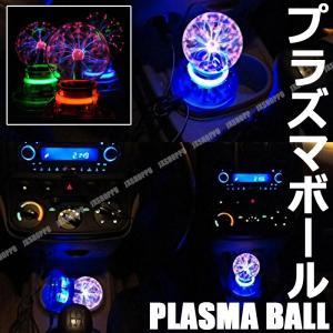 プラズマボールサンダーボール スケルトン車載用サウンドアクティブ機能付き カラーランダム|jxshoppu