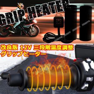 汎用 グリップ ヒーター バイク 12V専用 DIY 自作素材巻きタイプ 防寒 ホットグリップ 冬 ツーリング|jxshoppu