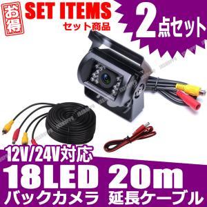 CMOS 18LED バックカメラ 20m延長ケーブル セット 12V 24V 防水 IP68 夜間暗視 赤外線 大型車 バス トラック 日本語説明書付き|jxshoppu