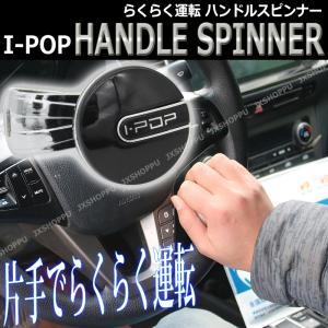 らくらく運転 ハンドルスピンナー ブラック 黒 ハンドルクランプ カー用 車 簡単取付|jxshoppu