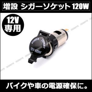 バイク 車 12V用 シガーライター 埋め込み式 電源ソケット シガーソケット|jxshoppu