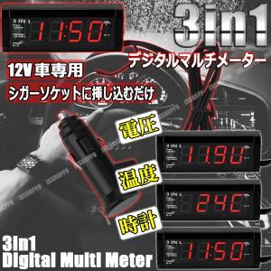 3IN1デジタルクロックマルチメーター/時計/気温/電圧デジタル切替表示12V専用|jxshoppu