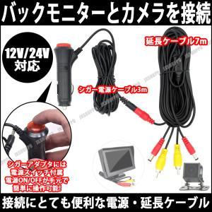 ・モニターとバックカメラの接続に打ってつけ! ・接続にとても便利な電源・延長ケーブルです。 ・モニタ...
