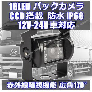 18LED バックカメラ CCD カラーセンサー 12V/24V車対応 防水 防塵 IP68 夜間暗視 赤外線搭載 車載 バックモニター 大型車 ガイドライン有り 日本語説明書付|jxshoppu