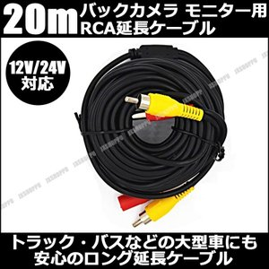 RCAケーブル 延長ケーブル 20m バックカメラ モニター用 12V-24V対応 ロングケーブル トラック バス 大型車 防水システム|jxshoppu