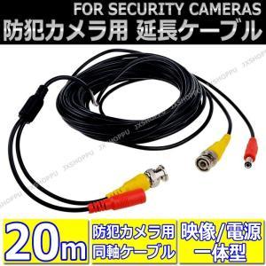 防犯カメラ用 20m 延長ケーブル BNCケーブル 延長コード BNC+DC 同軸ケーブル 映像/電源一体型|jxshoppu