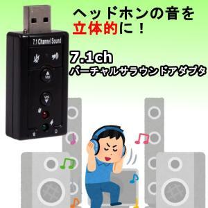 7.1ch バーチャルサラウンドアダプタ オーディオ マイク端子 イヤホン端子 USB ヘッド本 パソコン|jxshoppu