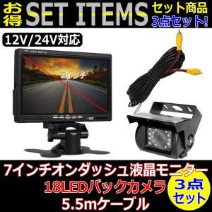 7インチ オンダッシュモニター & 18LED バックカメラ セット 防水 防塵 12V-24V車対応 トラック バス キャンピングカー 夜間暗視 LED 車載 カー用品 日本語対応|jxshoppu