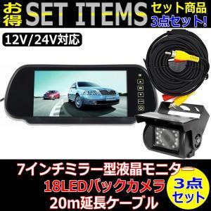 7インチ ミラー型 液晶モニター & 18LED バックカメラ & 20m 延長ケーブル RCA セット 防水 12V-24V対応 トラック バス キャンピングカー LED 日本語対応|jxshoppu