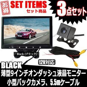 薄型 9インチ オンダッシュモニター & 小型 バックカメラ セット 防水 防塵 12V車用 170度 車載 カー用品 日本語対応|jxshoppu