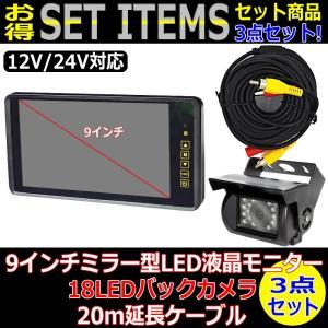 9インチ ミラー型 LED液晶モニター & 18LED バックカメラ & 20m 延長ケーブル RCA セット 防水 12V-24V対応 トラック バス キャンピングカー LED 日本語対応|jxshoppu
