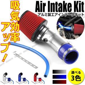 76mm 口径 アルミ製エアインテークパイプ エアクリーナー付き 吸気効率アップ シルバー ブルー ...