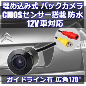埋め込み型 バックカメラ 防水 12V車用 広角170度 CCD 夜間暗視 ガイドライン有り カラーCMOSセンサー搭載 車載 カー用品 日本語説明書付き|jxshoppu