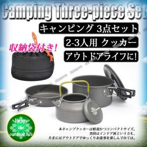 ・コンパクトに一纏めし、持ち運びが簡単にできるキャンピング3点セット(フライパン、鍋、やかん)です。...