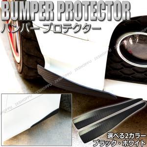 バンパー ガード プロテクター エアロ ガード 汎用 外装 保護 傷防止 サイドステップ フェンダー フロント リア カスタム ドレスアップ カー用品 車 jxshoppu
