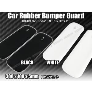 ラバー バンパーガード 保護 角 エアロ プロテクター 両面テープ ボリューム感UP 傷隠し フロント リア 車 汎用 外装 ドレスアップ|jxshoppu
