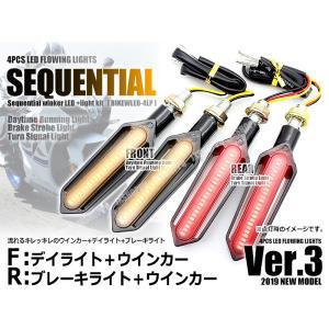 最新型 バイク用 流れるウインカー Ver.3 LED シーケンシャル ウインカー 前後左右1台分セット 4個 デイライト ブレーキライト 汎用|jxshoppu