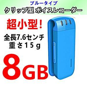超小型 ボイスレコーダー 8GB ブルー ICレコーダー クリップ型 ミニサイズ コンパクト 全長7.6mm|jxshoppu