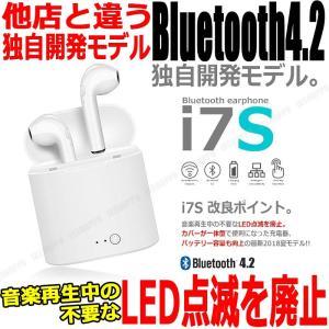 独自開発 改良型 ワイヤレスイヤホン Bluetooth 4.2 左右分離型 収納ケース型充電器 iPhone Android対応|jxshoppu