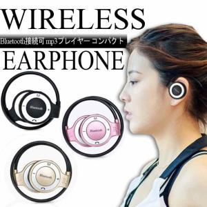 ワイヤレス イヤホン Bluetooth 4.1 高音質 ハンズフリー 通話 mp3 ランニング ウォーキング 通勤 通学 ジム iPhone|jxshoppu