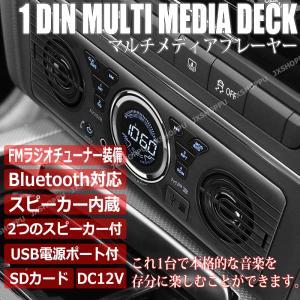 1DIN マルチメディア Bluetooth スピーカー付き ブルートゥース オーディオ デッキ プレーヤー 音楽 USB SD 12V スピーカー内蔵 RCA 出力|jxshoppu