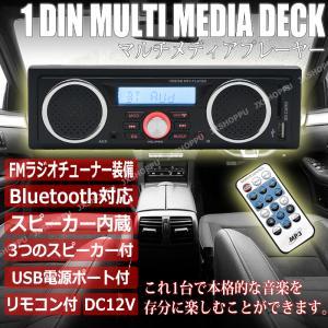1DIN マルチメディア Bluetooth スピーカー付き ブルートゥース オーディオ デッキ プレーヤー 音楽 ラジオ USB SD FM 12V スピーカー内臓|jxshoppu