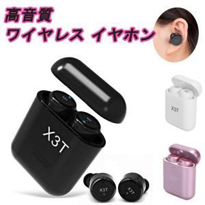 ワイヤレスイヤホン Bluetooth イヤホン ハンズフリー 充電ケース付き タッチ設計 高音質 音量調節可能 通話 マイク内蔵 iPhone Android|jxshoppu