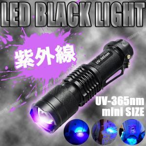 紫外線 ブラックライト LEDライト 365nm 手のひらサイズ UV 判定 汚れ 対策 発見器 ペットの尿 カーペットの汚れ|jxshoppu