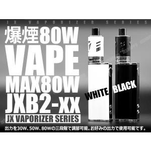 爆炎 電子タバコ VAPE JXB2 MAX80W パワー調節可能 30W 50W 80W 金属 アルミボディ 大容量 2000mAh BX80W-B2 電子煙草|jxshoppu