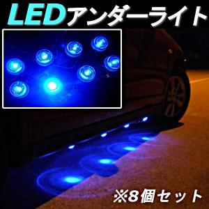 12V車用 LDEライト アンダーライト スポットライト 8個セット ブルー デイライト|jxshoppu