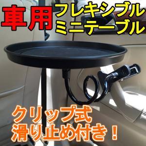 車載 スタンド フード皿 ミニテーブル ブラック 黒 フレキシブルアーム ラバーゴム 滑り止め 角度自由 クリップ式 簡単取付 jxshoppu