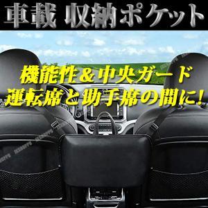 ・運転席と助手席の間にくくりつけて使用する収納ポケットです。 ・後部座席に柵を張れるのでペットや子供...