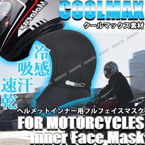 バイク フェイスマスク クールマックス ヘルメット インナーキャップ インナー COOLMAX 冷感...