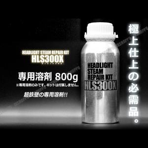 【即納】ヘッドライトスチーム HLS300X 専用溶剤 800g コーティング用溶剤 ※溶剤のみの販売です。リペアキットは付属しません。 JX-HLS300X|jxshoppu
