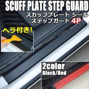 スカッフプレート ステップガード シール ステッカー 4枚セット 保護シール カーボン調 汎用 サイドステップ 外装 内装 ドレスアップ カスタム パーツ カー用品|jxshoppu