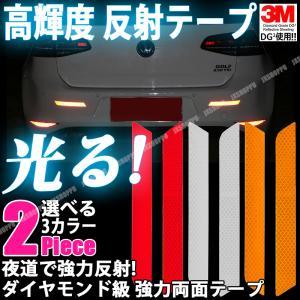 車用 反射テープ 2枚セット 3M ダイヤモンド級反射テープ 反射ステッカー 高反射力 蛍光 ドレスアップ カスタム パーツ カー用品 車 外装|jxshoppu