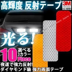 車用 反射テープ 10枚セット 3M ダイヤモンド級反射テープ 反射ステッカー 高反射力 蛍光 自転車 バイク 原付 ドレスアップ カー用品 外装|jxshoppu