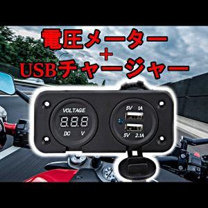 バイク用USBチャージャー USBポート×2 電圧メーター×1 12V〜24V対応 防水 防塵 シンプルデザイン ブラック 電圧メーターセット|jxshoppu