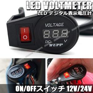 防水 LEDデジタル電圧計 埋め込み式 LEDあり電源ON/OFFスイッチ バイク 用 車 船舶など用途たくさん|jxshoppu