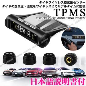 ワイヤレス タイヤ空気圧 温度監視 TPMS モニタリング センサー 空気圧モニター エアーモニター 温度モニター カー用品|jxshoppu