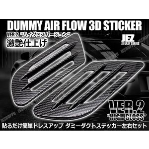 ハイグロス ダミーダクト 汎用 2P サイドステップ フェンダー エアロ 3D ドレスアップ カスタムパーツ 車 両面テープ 簡単取付|jxshoppu