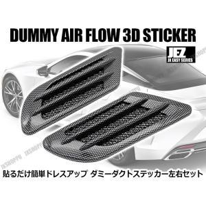 ダミーダクト メッシュ 汎用 2P スポーティー 高級感UP サイドステップ バンパー 簡単取付 エアロ シール 3D ステッカー ドレスアップ トリム jxshoppu
