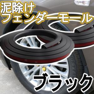 泥除け フェンダーモール ブラック 黒 2本セット 1.5M 車 タイヤ 泥除け 外装 パーツ エアロ ドレスアップ|jxshoppu