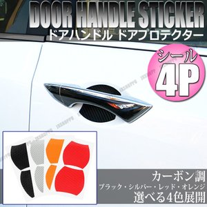 ドアハンドル ドアプロテクター カバー ステッカー 4枚セット カーボン調 保護シール フィルム 汎用 外装 ドレスアップ カスタム パーツ カー用品|jxshoppu