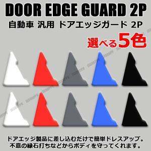 シリコン ドアエッジガード ドアガード プロテクター 2P ドアの角を保護 サイド ドレスアップ エアロ 簡単 安心 予防 汎用|jxshoppu