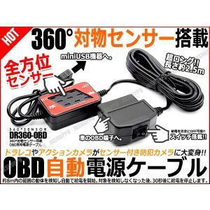 ドラレコがセンサー付き防犯カメラに OBD2/OBD→miniUSB センサー内蔵 自動給電ケーブルアダプタ 駐車時監視 スイッチ搭載 12/24V|jxshoppu