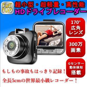 ドライブレコーダー ドラレコ Full HD フルHD 1080p 世界最小クラス 2.0TFT液晶 動体検知 8LED Gセンサー 日本語説明書付き|jxshoppu