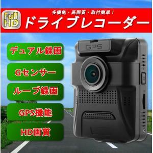 ドライブレコーダー ドラレコ  Full HD フルHD デュアルレンズ 日本語対応 前方と車内を同時録画 GPS機能あり Gセンサー 簡単取付 日本語説明書付 jxshoppu