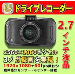 ドライブレコーダー ドラレコ  400万画素 超高画質 2.7インチ液晶 60FPS撮影も可能 日本語対応 動体検知 Gセンサー GPS 日本語説明書付 jxshoppu