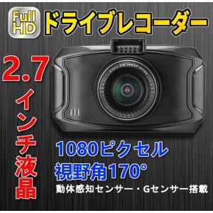 ドライブレコーダー ドラレコ  Full HD フルHD 1080p 2.7インチ液晶 日本語対応 小型 LCD液晶 動体検知 Gセンサー jxshoppu